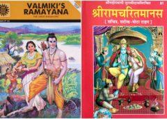 differences Ramayan ramcharitmanas
